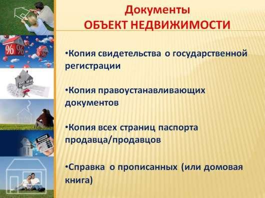 Консультации по материнскому (региональному) капиталу в г. Мариинск Фото 4