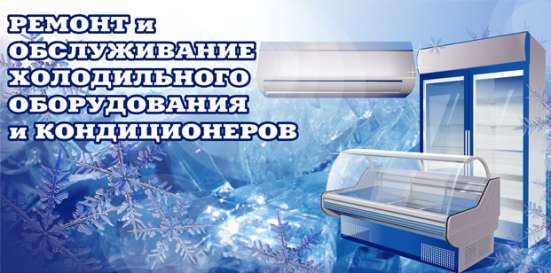 Морозильные лари POLAIR со склада в Симферополе. Доставка