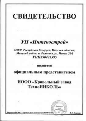 Рубероид гидроизол наплавляемый (Технониколь) ХПП-2,5