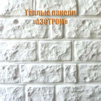 Фасадные декоративные панели с утеплителем полистирол в Краснодаре Фото 3