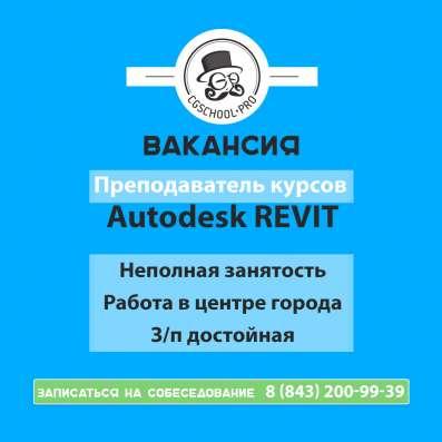 Преподаватель Autodesk Revit