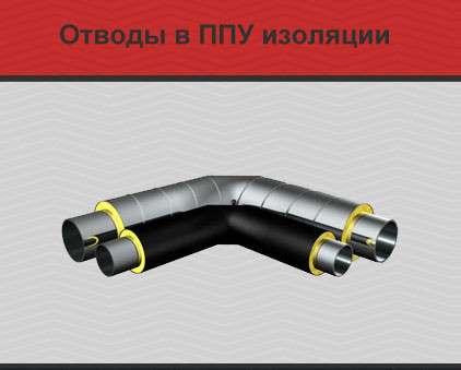 Отводы ППУ