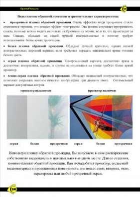 Проекторы Плёнка Обратной Проекции Полноценный экран в Владивостоке Фото 3