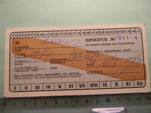 Памятка ВЦСПС Моск.олимп. и Пропуск на вынос вещей из гостин