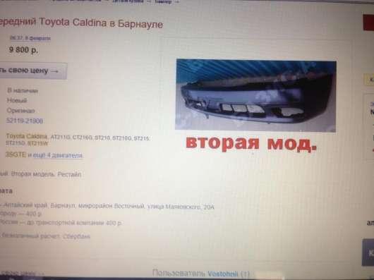 Передний бампер Toyota Caldina