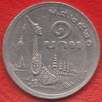 Таиланд 1 бат 1977 г.