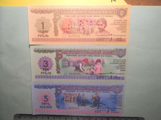 Благотворит. билеты Советс. детс. фонда 1988 1,3,5,10,25 руб в г. Ереван Фото 2