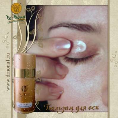Косметика для лица: Бальзам подг лаза и крем для лица с витамином «Солярис»- «Доктор Нона», Израиль,