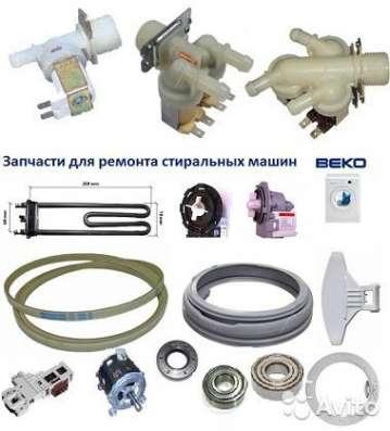 МЗЧ. РФ-Магазин Запасных частей для бытовой техники в Москве Фото 6