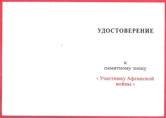 Россия знак Участник Афганской войны документ в Орле Фото 3