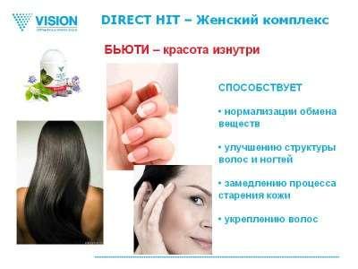 Средство для укрепления волос Шевитон Визион