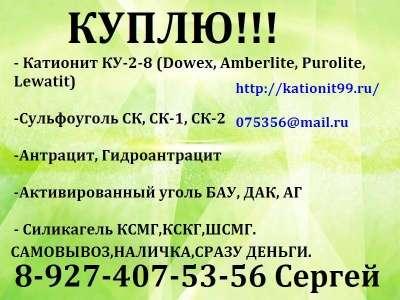 Куплю Сульфоуголь,катионит КУ-2-8 куплю. СК,СК-1,КУ-1,КУ-2-8,КУ-2- Смола
