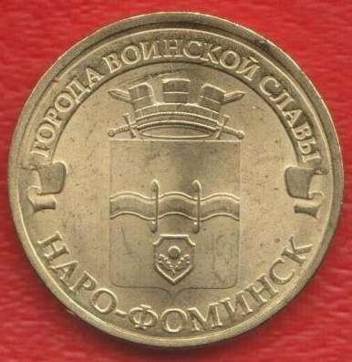 10 рублей 2013 Наро-Фоминск ГВС