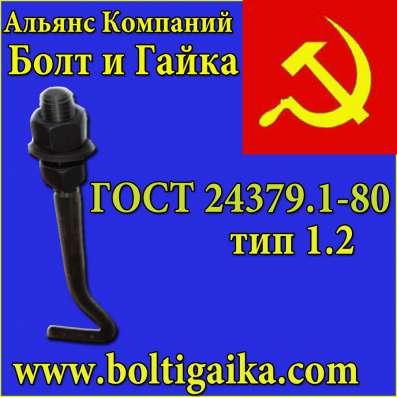 Болты фундаментные изогнутые тип 1.2 ГОСТ 24379.1-80 в Москве Фото 2