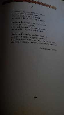 Украинские поэты о Сталине в г. Киев Фото 2