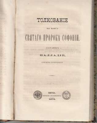 Толкование святых книг 1875-76 гг в г. Октябрьский Фото 4