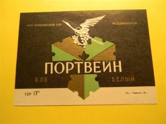 Винные и коньячные этикетки МОЛДАВИИ, 1950-1966гг, 20 шт в г. Ереван Фото 3