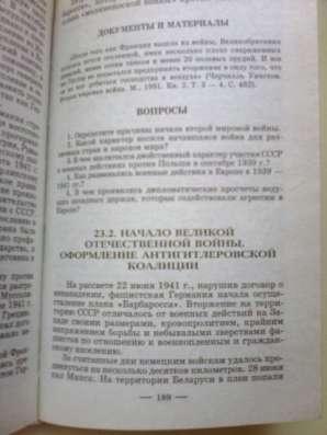 Всемирная история в 3-х томах