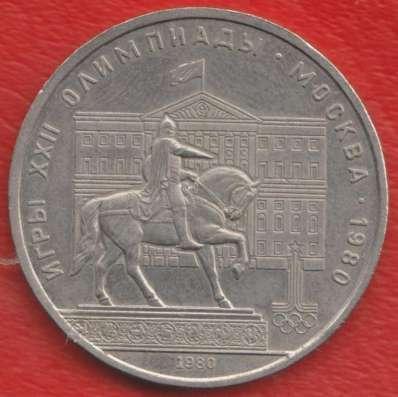 СССР 1 рубль 1980 г. Олимпиада 80 Моссовет
