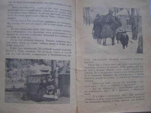 9 детских книг для младш. возраста в твердом переплете в Москве Фото 4