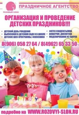 Организация детских праздников в Зеленограде
