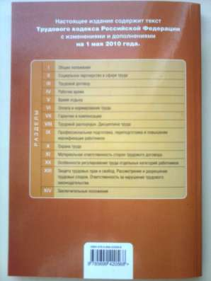 Трудовой кодекс Российской Федерации в Ижевске Фото 1