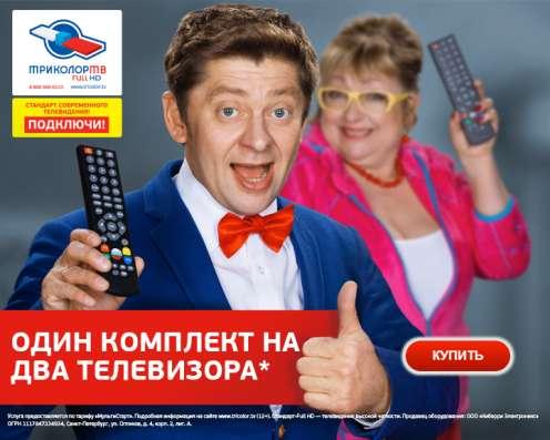 Триколор на 2 телевизора в Екатеринбурге Фото 5