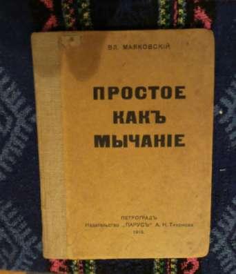 """Маяковский В. 1916 г.""""Простое как"""