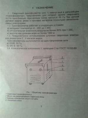 сварочный аппарат с кабелем  ТДМ 252У2