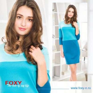 FOXY - модная женская одежда. Ищем организаторов СП