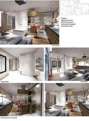 Дизайн интерьера квартир, коттеджей и офисов в Санкт-Петербурге Фото 2