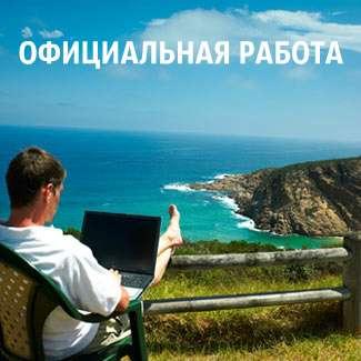 Зарабатывайте всвободное время через Интернет