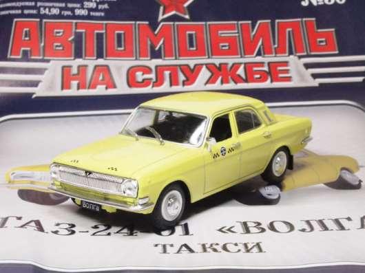 """автомобиль на службе №30 Газ-24-01 """"Волга"""" такси"""