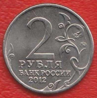 Россия 2 рубля 2012 Милорадович Война 1812 г в Орле Фото 1