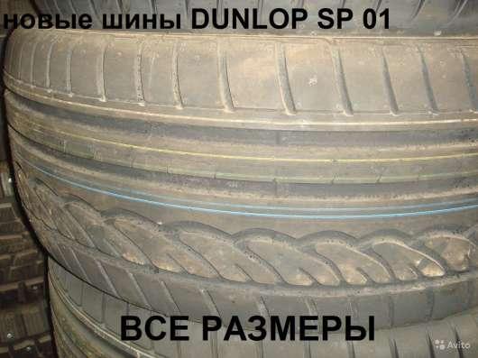 Новые ранфлет Dunlop 255/55 R18 Sport 01 ROF