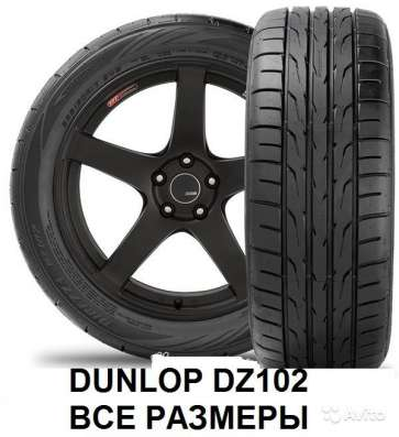 Новые летние шины dunlop DZ102 дождевые