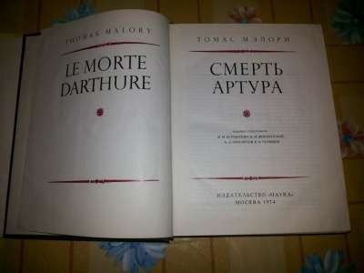 "Томас Мэлори ""Смерть Артура"""