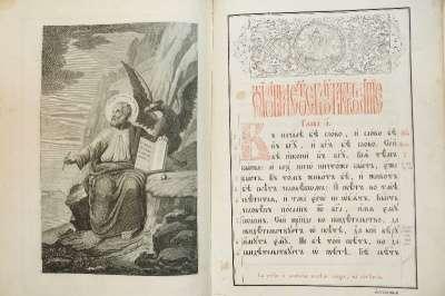 Евангелие напрестольное в серебр. окладе в Санкт-Петербурге Фото 1
