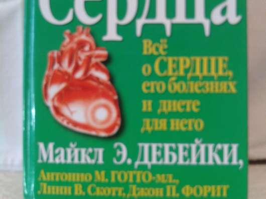 Диета живого СЕРДЦА!