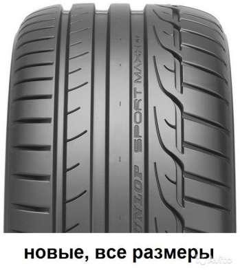 Новые Dunlop 225/55ZR17 Sport Maxx RT MFS 97Y в Москве Фото 2