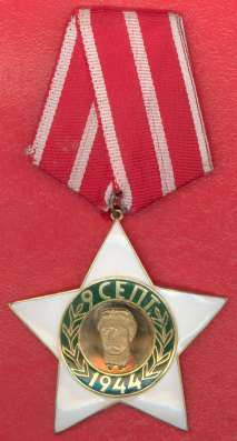Болгария Орден 9 сентября 1944 г. 2 степени