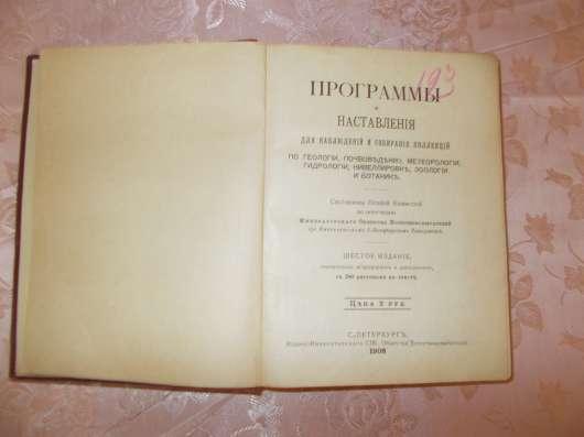 Книга 1908г. издания натуралистика