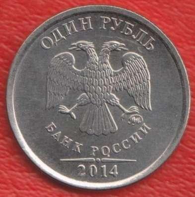 Монета 1 рубль 2014 г Графический символ рубля ММД