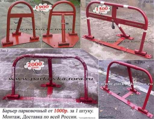 Установка барьеров в Москве Фото 6