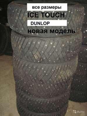 Новые зимние шипы Dunlop 185 60 R15 ICE touch в Москве Фото 1