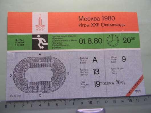 Билеты Московской Олимпиады 1980г., с контролем 8 штук