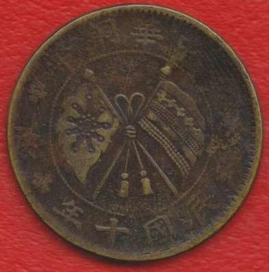 Китай 20 кэш центов 1921 г