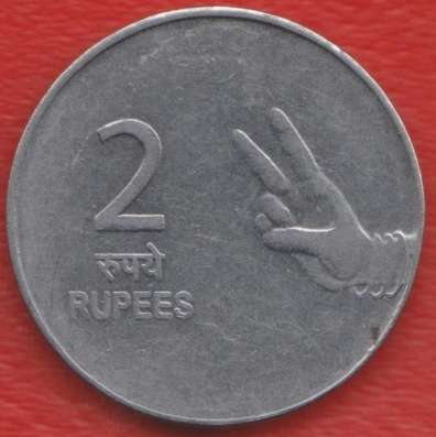 Индия 2 рупии 2007 г.