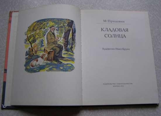 Пришвин. Кладовая солнца (книга для детей) в Москве Фото 6