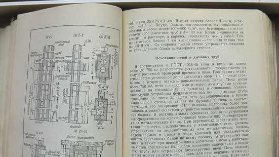 Книга справочник по теплоснабжению и вентиляции в Саратове Фото 3